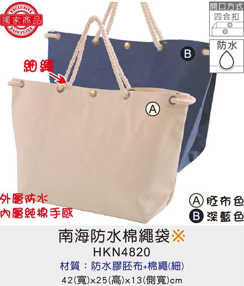 購物袋 防水/防潑水購物袋 [Bag688] 南海防水棉繩袋